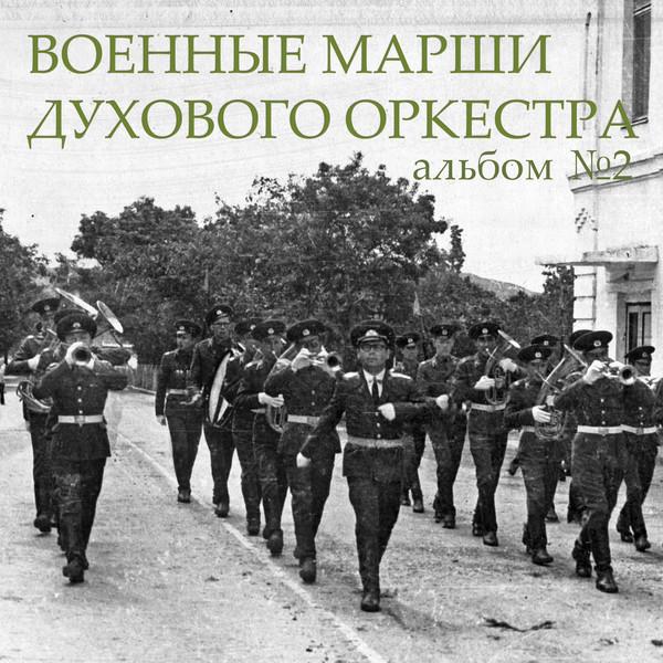 Военные марши духового оркестра  Альбом №2